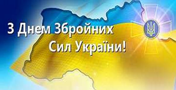 """Результат пошуку зображень за запитом """"день збройних сил украины"""""""